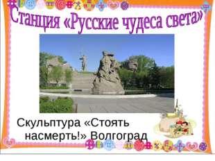 Скульптура «Стоять насмерть!» Волгоград
