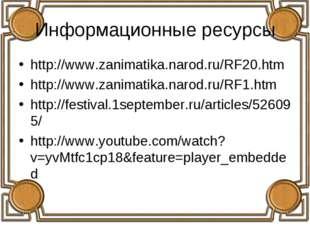 Информационные ресурсы http://www.zanimatika.narod.ru/RF20.htm http://www.zan