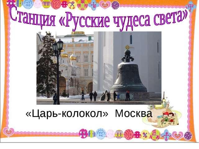«Царь-колокол» Москва