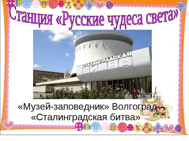 «Музей-заповедник» Волгоград «Сталинградская битва»