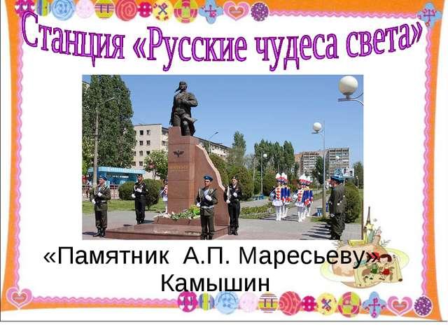 «Памятник А.П. Маресьеву» Камышин
