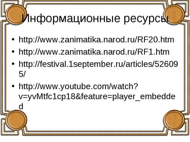 Информационные ресурсы http://www.zanimatika.narod.ru/RF20.htm http://www.zan...