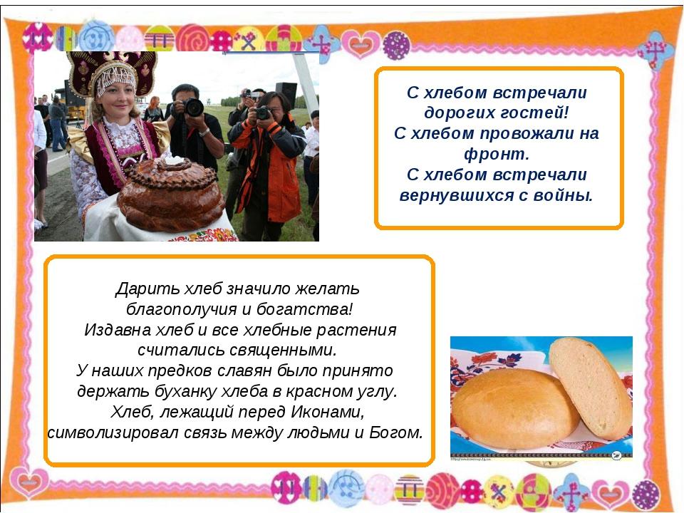 Дарить хлеб значило желать благополучия и богатства! Издавна хлеб и все хлебн...