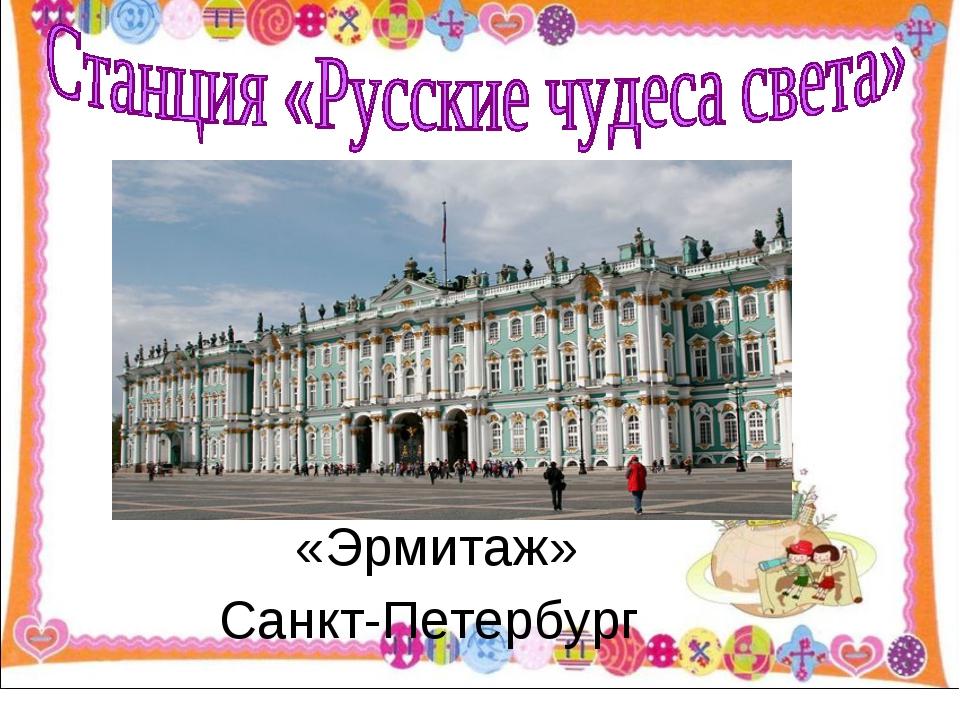 «Эрмитаж» Санкт-Петербург