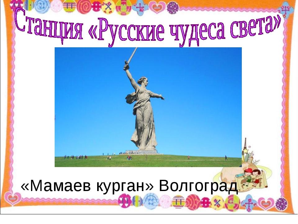 «Мамаев курган» Волгоград