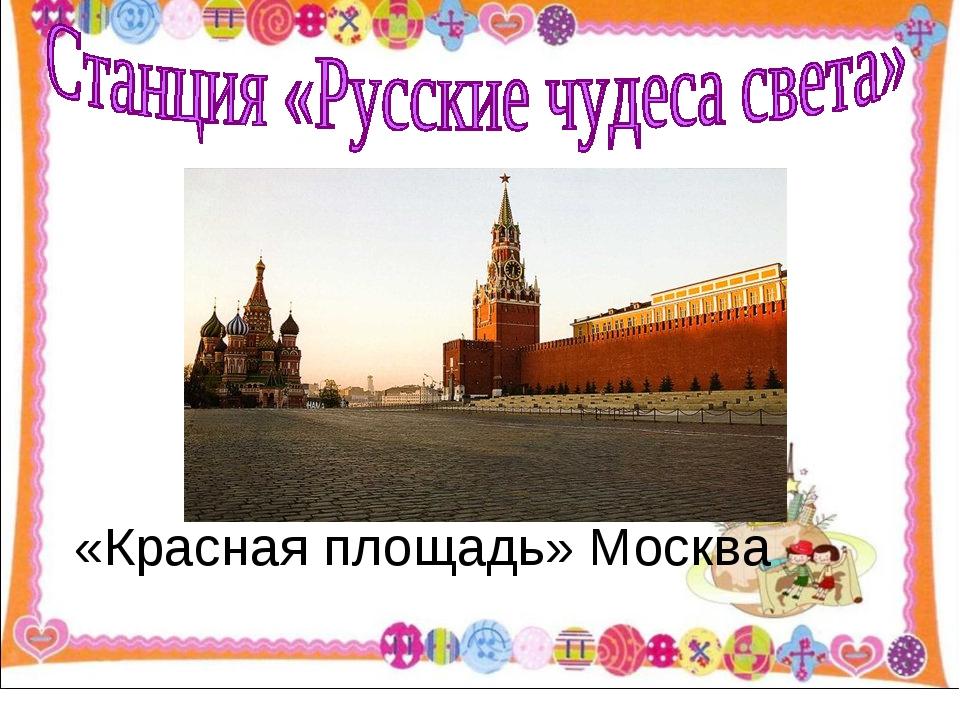 «Красная площадь» Москва