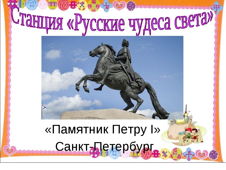 «Памятник Петру I» Санкт-Петербург