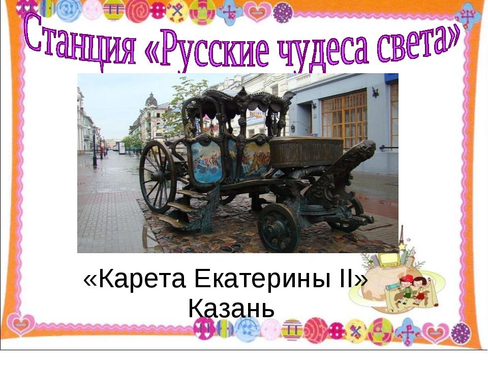 «Карета Екатерины II» Казань