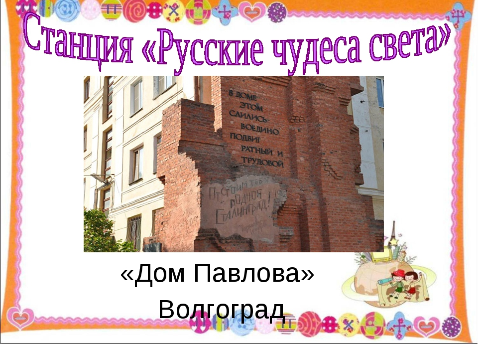 «Дом Павлова» Волгоград