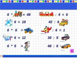 6 * 8 = 48 24 : 4 = 6 3 * 6 = 18 42 : 6 = 7 6 * 6 = 36 6 : 6 = 1 2 * 6 = 12 3