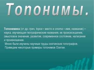 Топонимика(от др.-греч.topos– место иonoma– имя, название) – наука, изу