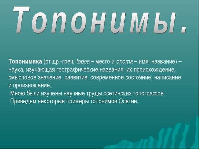 Топонимика(от др.-греч.topos– место иonoma– имя, название) – наука, изу...