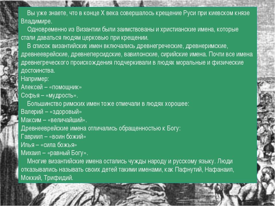 Вы уже знаете, что в конце Х века совершалось крещение Руси при киевском кня...