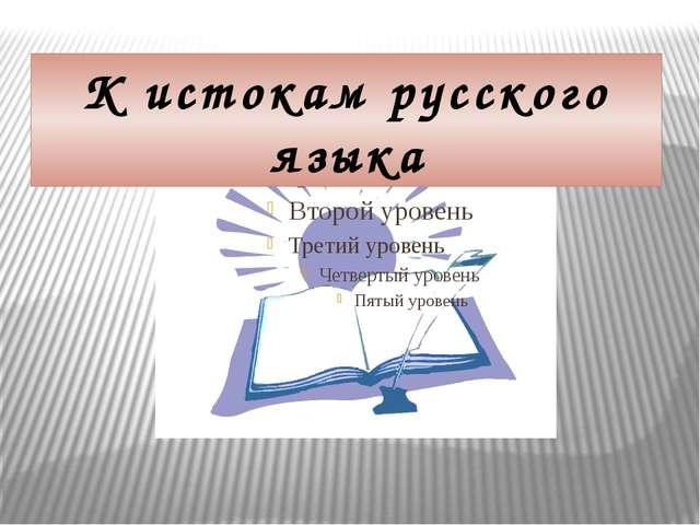К истокам русского языка