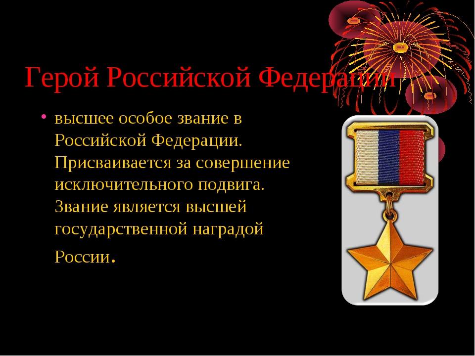Герой Российской Федерации высшее особое звание в Российской Федерации. Прис...