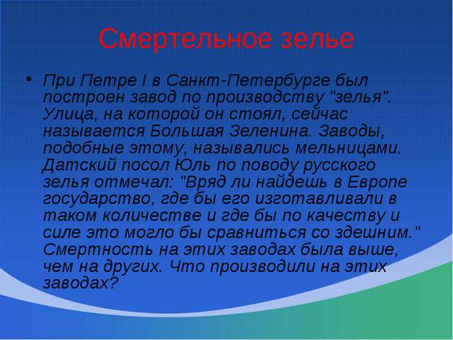 Смертельное зелье При Петре I в Санкт-Петербурге был построен завод по произв...