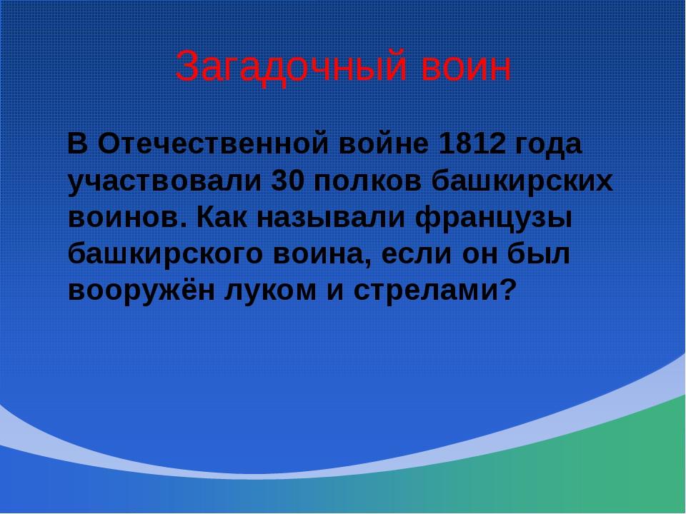Загадочный воин В Отечественной войне 1812 года участвовали 30 полков башкирс...