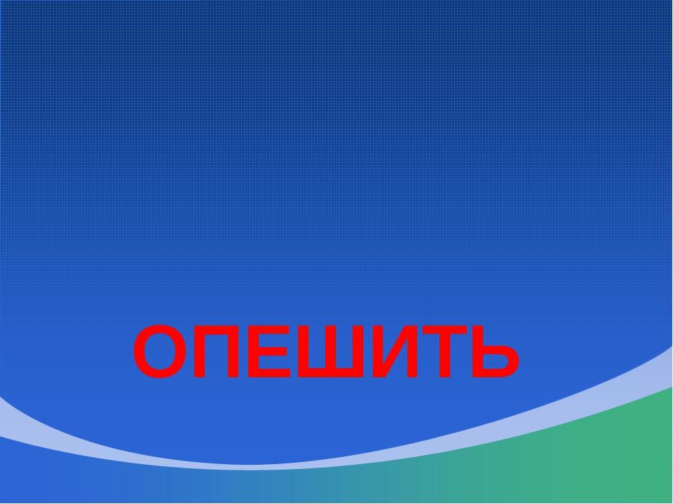 ОПЕШИТЬ