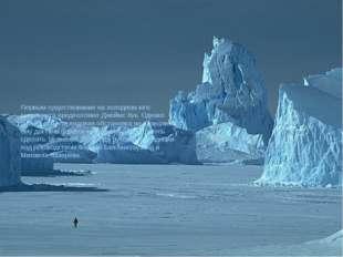 Первым существование на холодном юге континента предположил Джеймс Кук. Однак