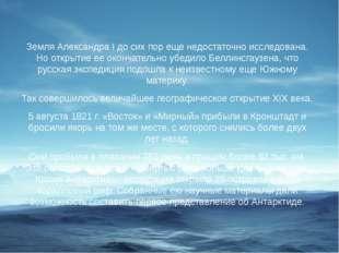 Земля Александра I до сих пор еще недостаточно исследована. Но открытие ее ок