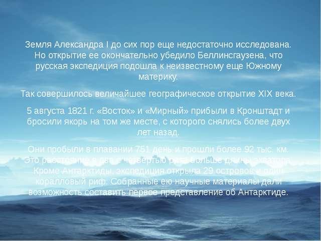 Земля Александра I до сих пор еще недостаточно исследована. Но открытие ее ок...