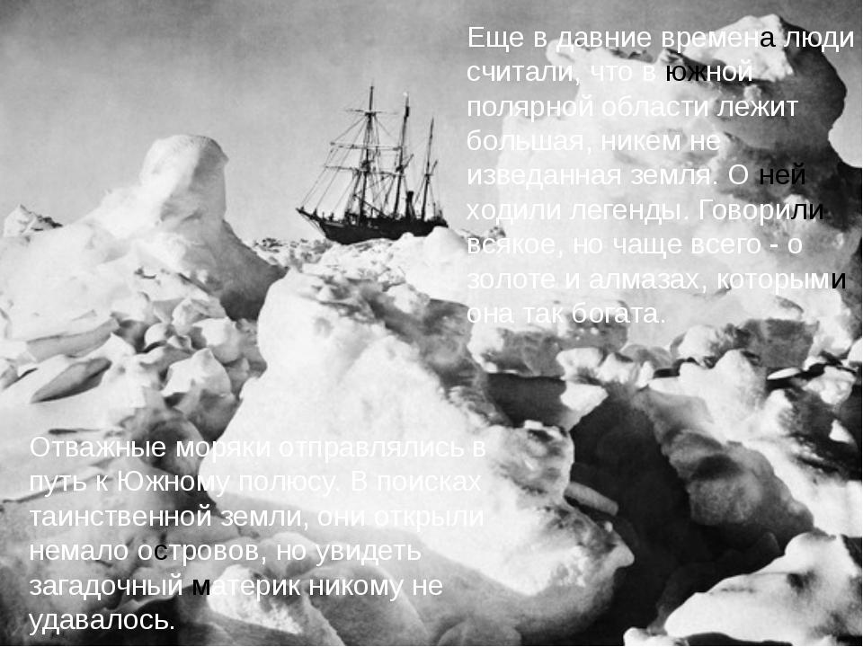 Отважные моряки отправлялись в путь к Южному полюсу. В поисках таинственной з...