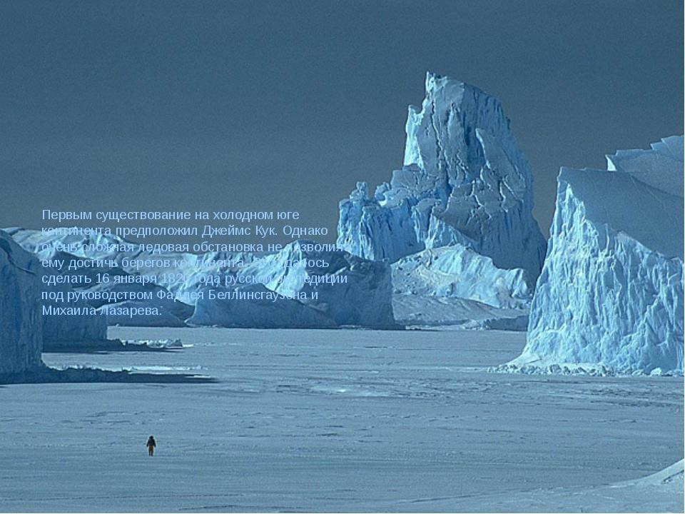 Первым существование на холодном юге континента предположил Джеймс Кук. Однак...