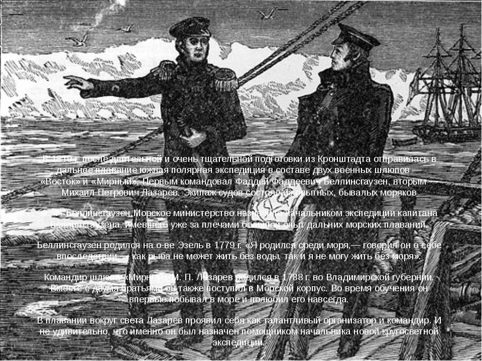 В 1819 г. после длительной и очень тщательной подготовки из Кронштадта отправ...