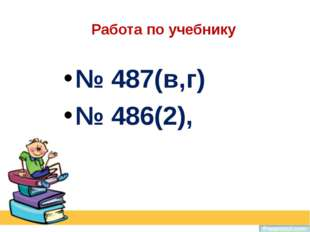 Работа по учебнику № 487(в,г) № 486(2),