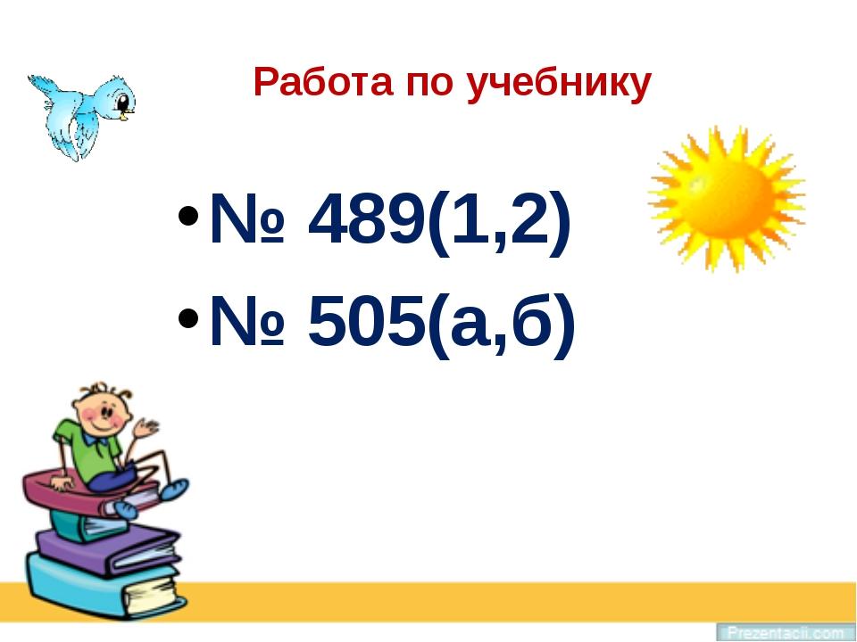Работа по учебнику № 489(1,2) № 505(а,б)