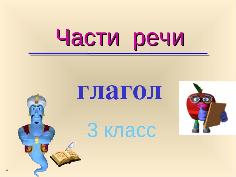 Части речи глагол 3 класс . . .