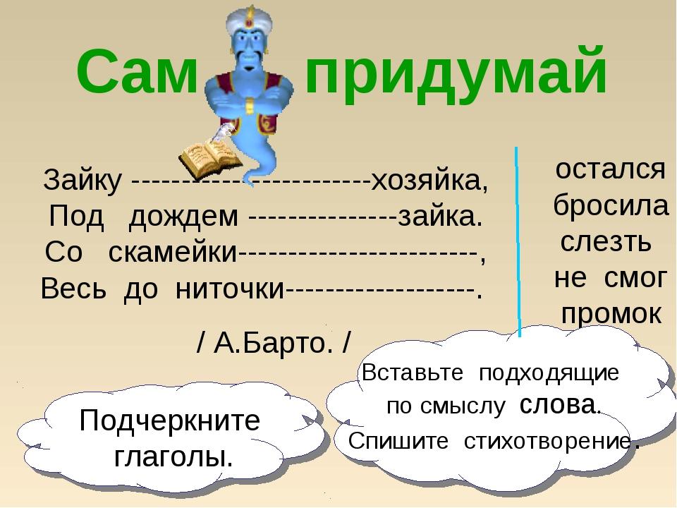 Сам придумай Зайку ------------------------хозяйка, Под дождем --------------...