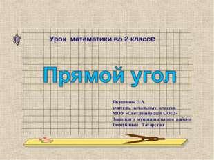 Урок математики во 2 классе Якушонок Э.А. учитель начальных классов МОУ «Све