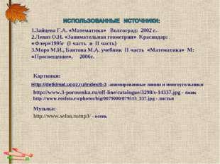 Http://detkimal.ucoz.ru/index/0-3 -анимированные линии и многоугольники 1.Зай