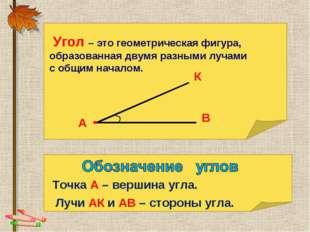 Угол – это геометрическая фигура, образованная двумя разными лучами с общим
