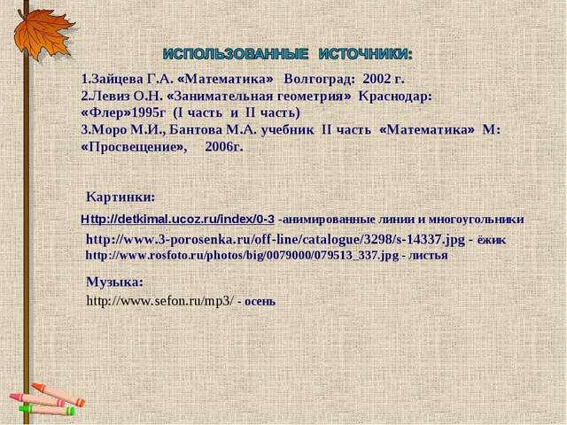 Http://detkimal.ucoz.ru/index/0-3 -анимированные линии и многоугольники 1.Зай...