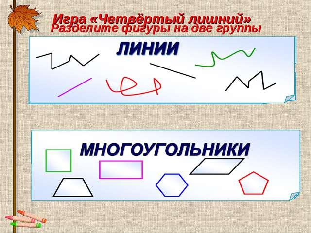 Разделите фигуры на две группы Игра «Четвёртый лишний»
