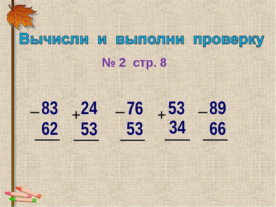 № 2 стр. 8