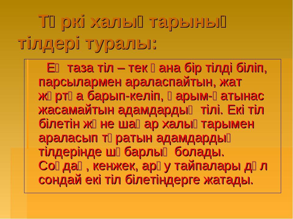 Түркі халықтарының тілдері туралы: Ең таза тіл – тек қана бір тілді біліп, п...