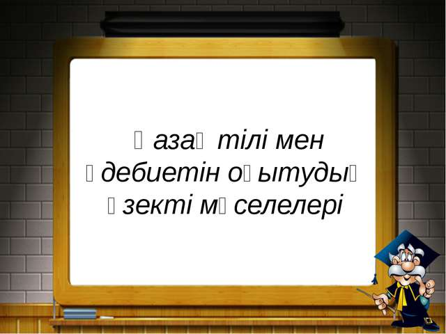 Қазақ тілі мен әдебиетін оқытудың өзекті мәселелері