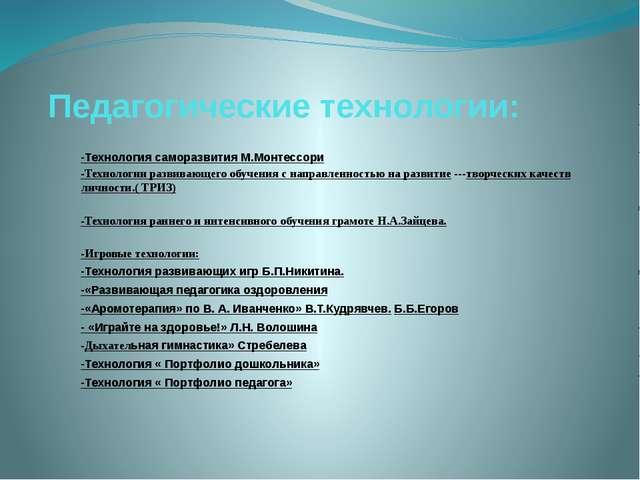 Педагогические технологии: -Технология саморазвития М.Монтессори -Технологии...