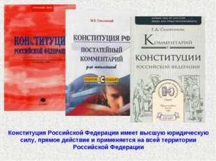 Конституция Российской Федерации имеет высшую юридическую силу, прямое действ