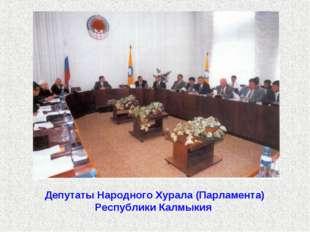 Депутаты Народного Хурала (Парламента) Республики Калмыкия