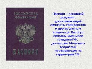 Паспорт – основной документ, удостоверяющий личность, гражданство и другие да