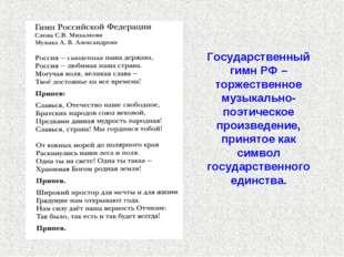 Государственный гимн РФ – торжественное музыкально-поэтическое произведение,