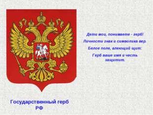 Государственный герб РФ Дети мои, понимаете - герб! Личности знак и символика