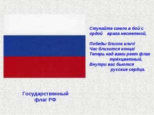 Государственный флаг РФ Ступайте смело в бой с ордой врага несметной, Победы