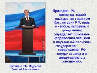 Президент РФ является главой государства, гарантом Конституции РФ, прав и сво