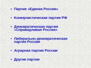 Партия «Единая Россия» Коммунистическая партия РФ Демократическая партия «Спр