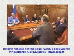 Встреча лидеров политических партий с президентом РФ Дмитрием Анатольевичем М